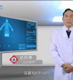 如何有效治疗食道癌-知名国医肿瘤专家赵田雍―林洪生工作室
