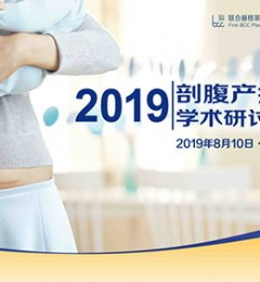 2019剖腹产疤痕修复学术研讨会即将启幕
