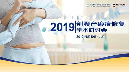 2019剖腹产疤痕修复学术研讨会即将即将启幕