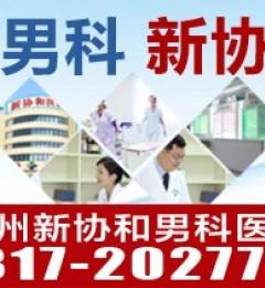 沧州新协和男科医院值得信赖吗 让每一个患者得到康复