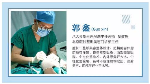 八大处郭鑫教授:大腿脂肪环吸术后还你芊芊美腿