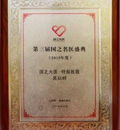 """吴以岭院士荣获""""国之大医・特别致敬""""荣誉称号"""