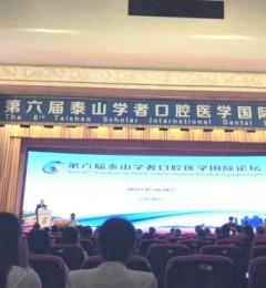 瑞泰济东口腔马跃教授应邀参加第六届泰山学者口腔医学国际论坛