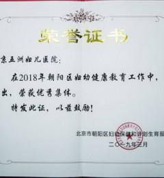 医师节特别报道 | 牢记医者使命筑梦健康未来北京五洲妇儿医院