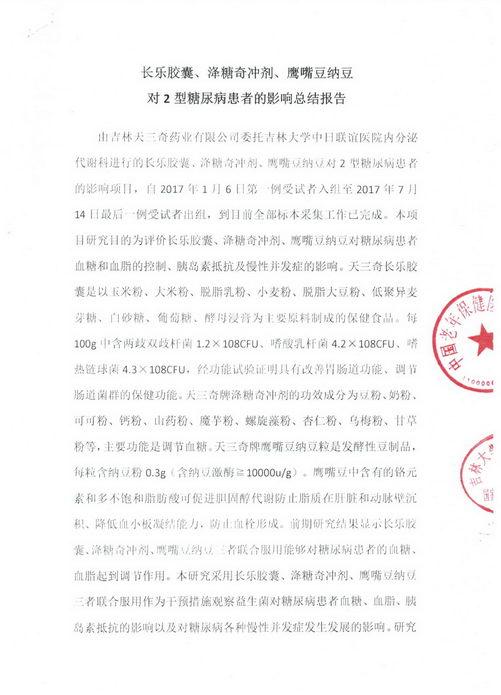 健康救助二十年 脱贫攻坚做奉献――吉林天三奇药业有限公司健康救助纪实