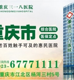 重庆三一八医院精神 重庆神经衰弱医院去哪里看