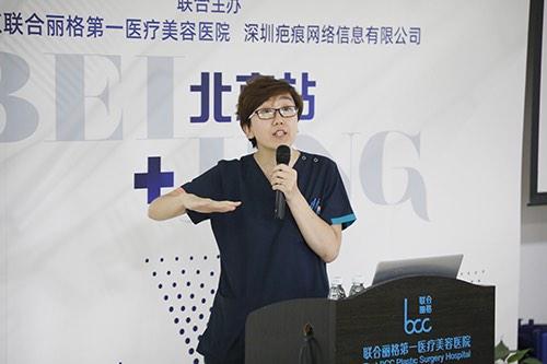 第九届中国疤友巡回交流会在北京联合丽格盛大启幕