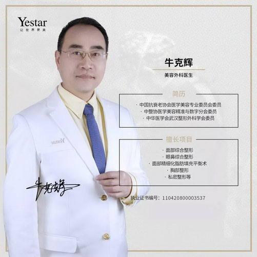 深圳艺星整形医生牛克辉:鼻翼缩小or鼻头缩小?鼻综合大揭秘!