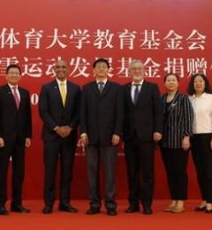康宝莱向北京体育大学教育基金会捐赠设立康宝莱冰雪运动发展基金