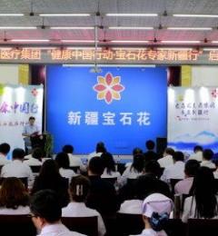 宝石花医疗集团举办专家新疆行活动