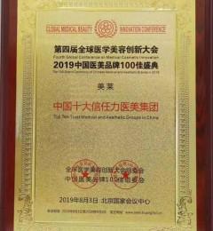 """南京美莱丨美莱荣登2019""""中国十大信任力医美集团""""榜首"""