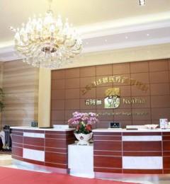 上海诺诗雅医院,谁去谁知道!