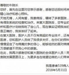 广州复大肿瘤医院费用:专家团队消融7公分肝癌