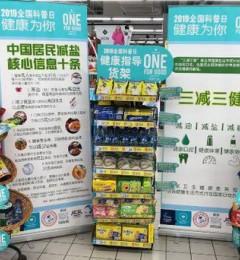 健康中国,家乐福在行动!
