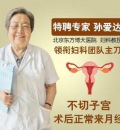 北京哪家医院治疗子宫腺肌症好?北京东方博大医院值得选择!