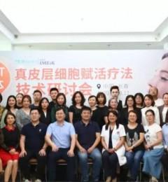 首届人造美女大赛冠军冯倩在长春铭医整形真皮层细胞赋活疗法技术研讨会东三省首站体验