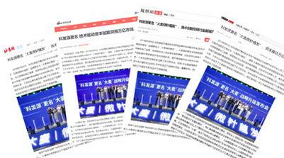 """科发源更名""""大麦""""引关注,北青网今日头条等权威媒体竞相报道"""