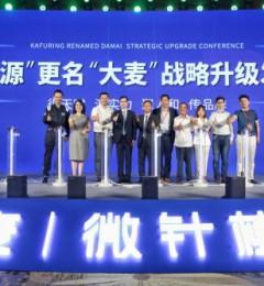 """广州科发源更名""""广州大麦微针植发""""只为植发行业的良性发展"""