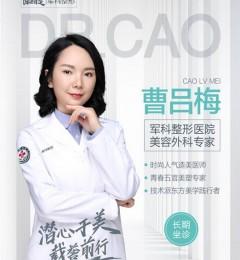 曹吕梅主任-重庆军科整形医院
