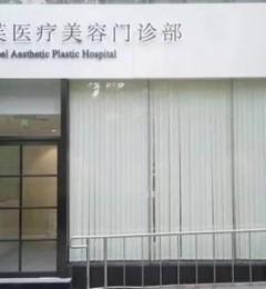 北京小芙医美医院介绍