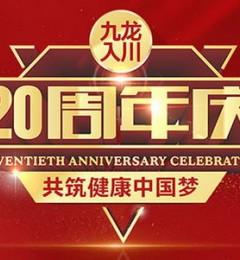 成都九龙医院20周年院庆 重磅优惠来袭!