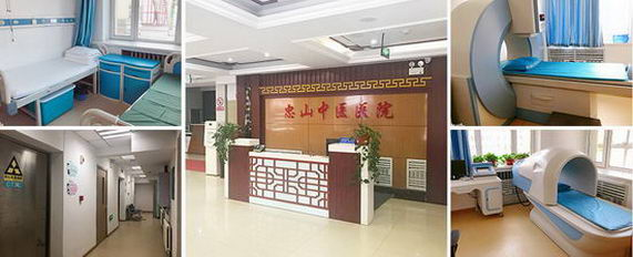 哈尔滨忠山中医医院看病黑吗 创新中医药治疗新理念