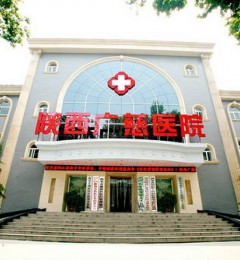 多名专家入驻陕西广慈泌尿专科医院