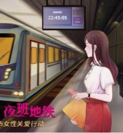 """夜班地铁""""毓""""见温暖 毓婷关爱夜归的她"""