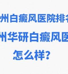 杭州华研白癜风医院好不好?细致服务温暖人心俘获好口碑