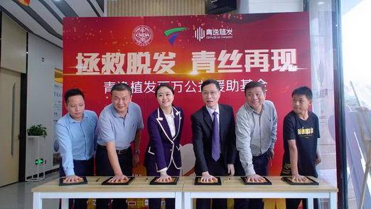 青逸植发百万公益援助基金在广州青逸旗舰店隆重举行