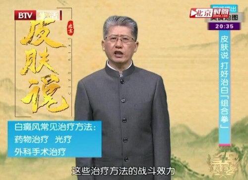 北京国丹白癜风医院王家怀做客BTV科普白癜风知识