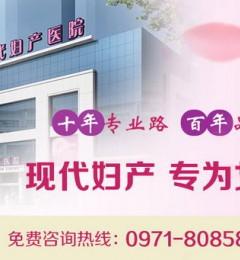 西宁现代妇产医院怎么样?温馨的服务质量,高品质的技术水平