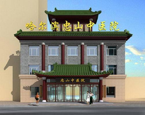 哈尔滨忠山中医医院 专业治疗慢性呼吸系统疾病