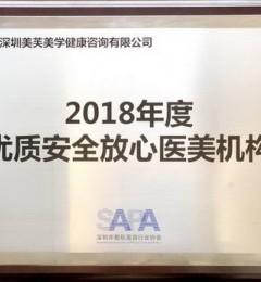 """美芙美学荣获""""最佳优质服务医美机构""""称号"""