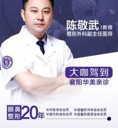 著名眼鼻整形专家陈敬武教授正式入驻襄阳华美!