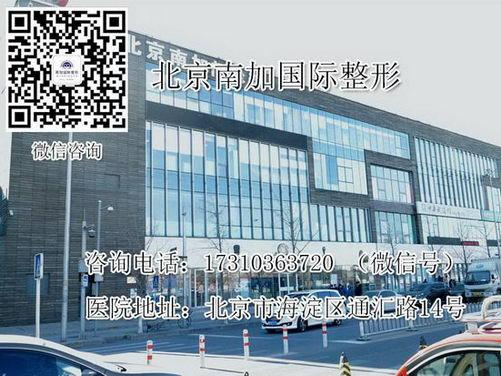 自体脂肪填充苹果 选择北京南加整形医院美从这里开始