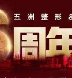 武汉五洲整形16周年庆典 让变美成为一种浪漫的享受