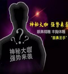 """北京权威整形专家马克伟有""""眼鼻圣手""""之称,大美匠心、定制睛彩"""