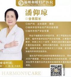 福州和暖妇产医院:孕检发现感染了HPV,是不是老公出轨了?