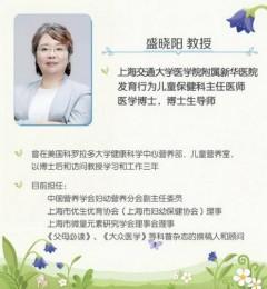 Bluebell宝乐贝儿携儿科专家盛晓阳教授,探索宝宝肠胃健康喂养法