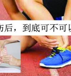 脚关节扭伤后可否通过推拿按摩缓解疼痛