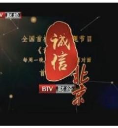 """北京国丹白癜风医院院长当选""""315""""诚信代言人"""""""