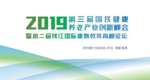 大会预告:第三届国民健康养老产业创新峰会前瞻