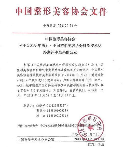 浙江杭州市第一人民医院张菊芳教授团队  荣获中国整形协会科技进步奖