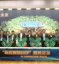 """""""中国智慧药学联盟""""成立,圆心科技助力""""互联网+药学服务""""发展"""