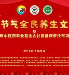 """全国首创""""二十四节气全民养生文化活动""""项目于佛山正式启动"""
