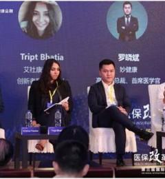 妙健康高级副总裁罗晓斌:创新商保助力医保,推进健康保障体系建设