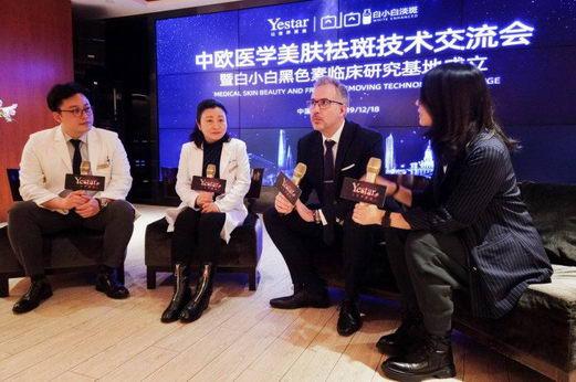 中欧碰撞|西班牙皮肤专家赴上海艺星进行美肤祛斑技术交流会