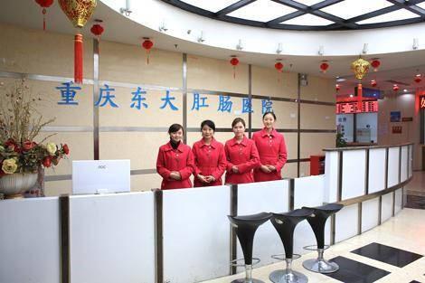 重庆东大肛肠医院怎么样 正规可靠值得还在信任