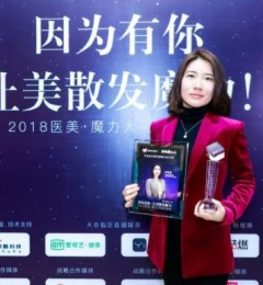 【实至名归】:师丽丽院长荣膺魔力大赏『年度媒体影响力医生』